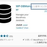 WordPressをプラグインで簡単バックアップ