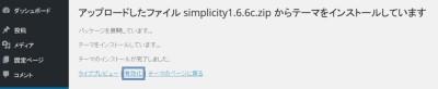 simplicity8