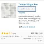 "WordPress: Twitter をブログに表示させるプラグイン ""Twitter Widget Pro"""