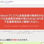 Yahoo!プレミアム会員の解約方法