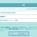 ロリポップ→エックスサーバへの移設検討はもう不要!?新サーバ移設でスピードアップ